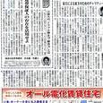 2009.10.26 全国賃貸住宅新聞
