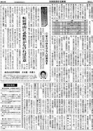 賃貸新聞コラム007.jpgのサムネール画像