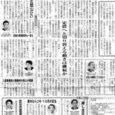 2011.7.18 全国賃貸住宅新聞