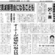 2012.2.20 全国賃貸住宅新聞