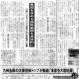 2012.3.26 全国賃貸住宅新聞