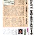 2011.11.14 家主と地主 Vol.38