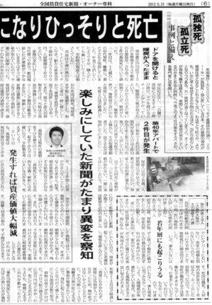 20120521 居室内の事故.jpgのサムネール画像