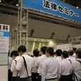 2013.7.30 賃貸住宅フェア2013 in 東京