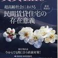 2013.12.25 賃貸Life