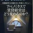 2014.3.25 賃貸Life