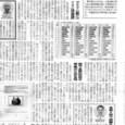 2014.2.24 全国賃貸住宅新聞
