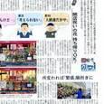 2014.2.25 日本経済新聞