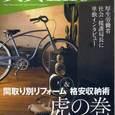 2014.9.25 賃貸Life