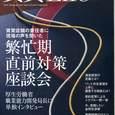 2014.12.25 賃貸Life