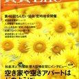 2015.6.25 賃貸Life