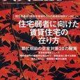2015.9.25 賃貸Life