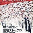 2015.12.25 賃貸Life