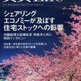 2016.4.15 賃貸Life